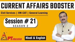 Current Affairs Booster - Session 21 - UPSC, MBA, Professional Learning