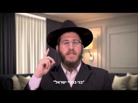 סוד הביכורים - אני מיוחד! הרב יהודה ליפש