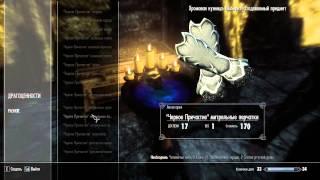 SKYRIM Моды #10 [Черная башня + броня черного причастия]
