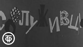 Телеспектакль «Сослуживцы», 1973 год - Видео онлайн