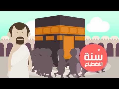 How to Perform Hajj | Islamweb