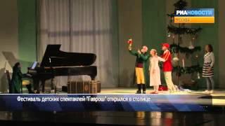 """Фестиваль детских спектаклей """"Гаврош"""""""