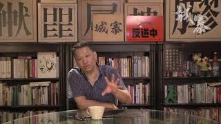 中美貿易戰下,華為手機變相機 - 20/05/19 「三不館」2/2