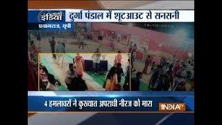 Chhota Rajan's henchman killed in gang war in Uttar Pradesh's Prayagraj