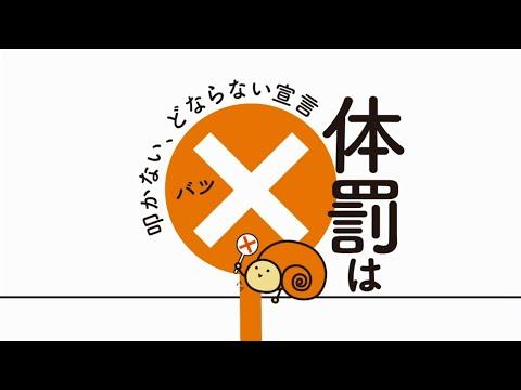 体罰はバツ|東京OSEKKAI化計画