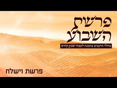 משדר ליל שישי על הפרשה - גדולי הרבנים בחידושים על פרשת וישלח תשפ
