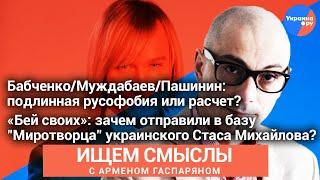 #Ищем_смыслы с Арменом Гаспаряном: Пашинин/Бабченко/Муждабаев: подлинная русофобия или тактика?