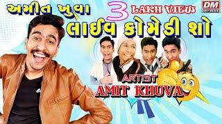 Amit Khuva Latest Comedy Show - New Comedy Video - Gujrati New Jokes| ગુજરાતી કૉમેડી શૉ