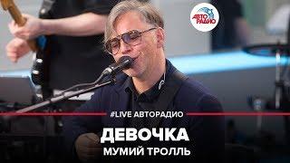 Мумий Тролль - Девочка (#LIVE Авторадио)