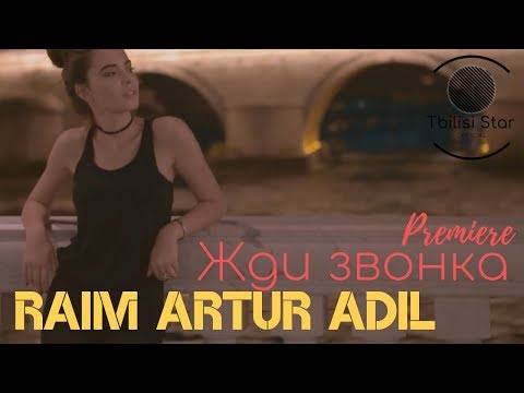Raim & Artur & Adil - Жди Звонка