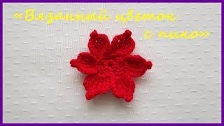 Вязанный Цветок с пико ✿ Вязание крючком ✿  Knitted Flower with Pico ✿ Crochet