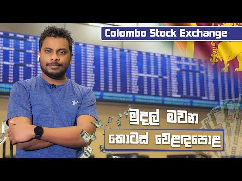 Colombo Stock Exchange -  කොටස් වෙළෙඳපොළ ආයෝජනය