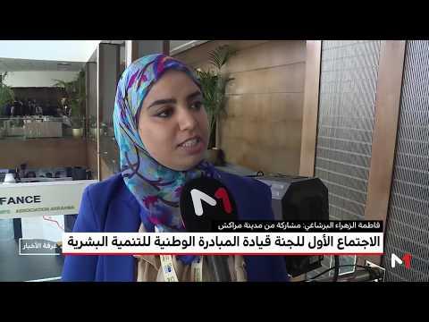 العرب اليوم - شاهد: انعقاد الاجتماع الأول للجنة قيادة المبادرة الوطنية للتنمية البشرية المغربية