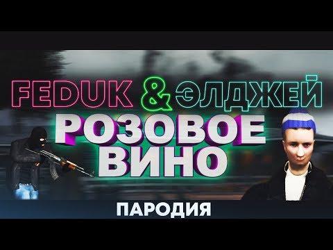 Элджей & Feduk - Розовое вино (ПАРОДИЯ GTA)