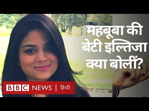 Jammu & Kashmir के हालात पर Mehbooba Mufti की बेटी Iltija Javed का गुस्सा (BBC Hindi)