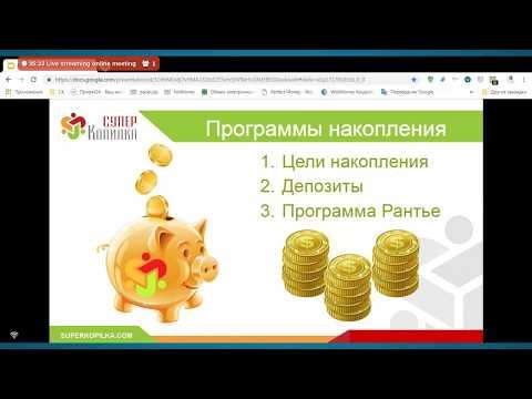СУПЕРКОПИЛКА - как накапливать и приумножать деньги и выйти на пассивный доход