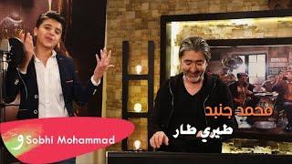 Sobhi Mohammad ft. Mohamad Jenid - Tayri Tar (2020) /محمد جنيد مع صبحي محمد - طيري طار