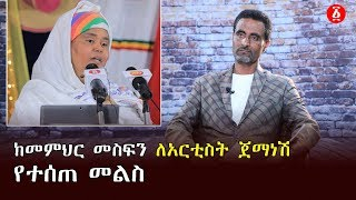 Response to Artist Jemanesh from Memhr Mesfin