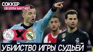 Аякс 1:2 Реал Мадрид   Обзор Матча   Стыдно за судейство в ЛЧ, не стыдно за ребят
