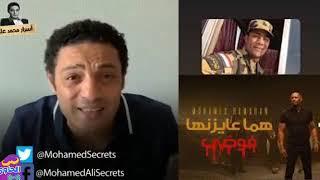 رد محمد على على اغنيه محمد رمضان (هما عايزينها فوضى)