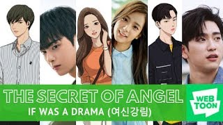 THE SECRET OF ANGEL여신강림 (TRUE BEAUTY) If Was a Drama? (Real Cast Webtoon)