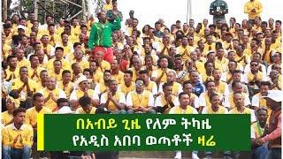 Ethiopia: በአብይ ጊዜ የለም ትካዜ የአዲስ አበባ ወጣቶች ዛሬ