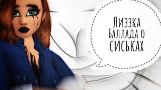 БАЛЛАДА О СИСЬКАХ // Avakin Life // BanAnas Ava #КонкурсSqdVanessa
