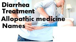 Diarrhea treatment at home | Diarrhea medicine names | Cure diarrhea at home
