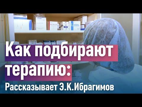 Как врачи подбирают терапию