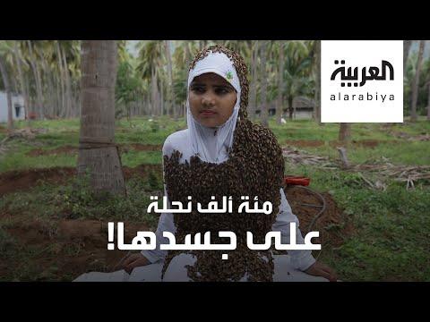 العرب اليوم - شاهد: غطت جسدها بأكثر من 100 ألف نحلة.. فما الهدف؟