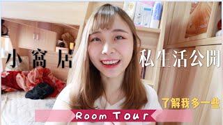 Room Tour | 小房屋大公開|深水埗公屋有多小?
