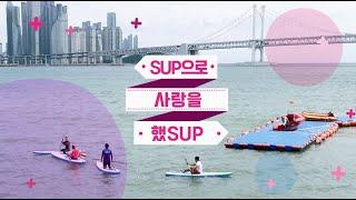 [부산 SUP 활용법 2탄]  SUP으로 사랑을 했썹~ 사랑이 샘솟는 SUP 사랑법~!!의 이미지