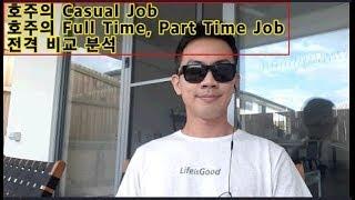 호주 라이프 009.  호주 Casual Job, Part time Job, Full time Job 비교