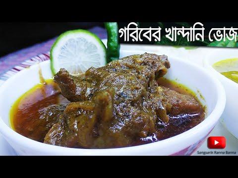 মধ্যবিত্তের গরুর মাংস রান্না রেসিপি Middle-Class Beef Cooking Recipe With Sangsarik Ranna Banna
