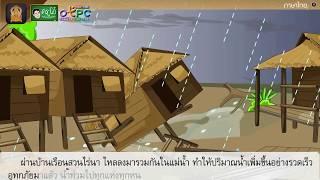 สื่อการเรียนการสอน นิทาน เรื่อง แรงพิโรธจากฟ้าดิน ป.4 ภาษาไทย