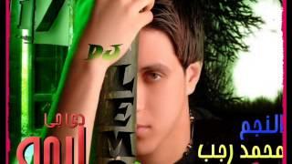 اغاني حصرية محمد رجب ــ بحبك تحميل MP3