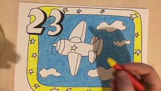 Рисунок на 23 февраля. Урок рисования