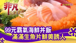 山口刺身ま丼飯專賣店(東門店)