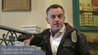 Αθήνα |  Επίσκεψη στο πνευματικό κέντρο  Μελίνα Μερκούρη