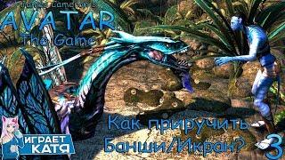 James Cameron's Avatar: The Game - Как приручить Банши/Икран??? #3