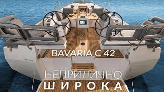 Неприлично широкая яхта Bavaria C42