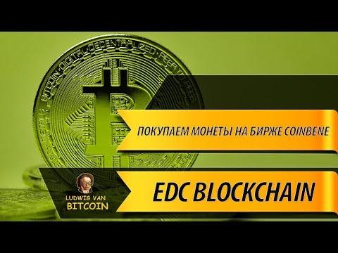 Как купить монеты EDC Blockchain на бирже CoinBene
