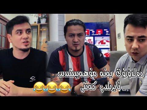 دەلدۈرۈڭ يەنە مۇھەببىتىدىن ئايرىلىپ كەتتى | Uyghur 2021 | Uyghur Komedi 2021