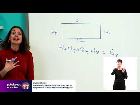 Μαθηματικά | Περίγραμμα και επιφάνεια - Υπολογίζω περιμέτρους και εμβαδά | Δ' Δημοτικού  Επ. 187