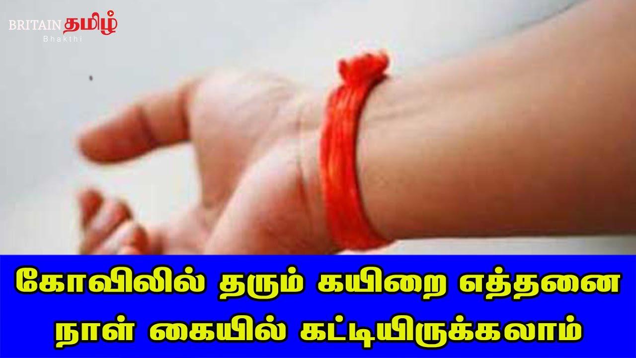 கவலல-தரம-கயற-எததன-நள-கயல-கடடயரககலம-britian-tamil-bakthi