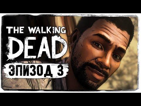 ПОЛНЫЙ ТРЕТИЙ ЭПИЗОД ● The Walking Dead: The Final Season