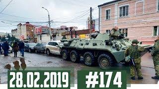 Новые записи АВАРИЙ и ДТП с АВТО видеорегистратора #174 Февраль 28.02.2019