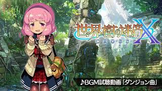 『世界樹の迷宮Xクロス』BGM試聴動画「ダンジョン曲」