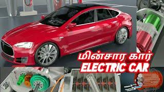 Working of Electric car ( Tesla S ) Tamil | மின்சார கார் எப்படி வேலை செய்கிறது 🚗Vijayakrishna VK🚗