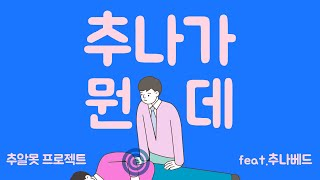 추나가 뭔데 (feat.추나베드) 추나요법 ASMR